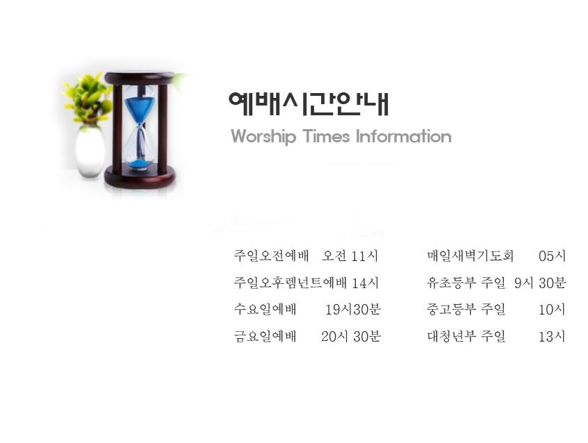 worship_time.jpg